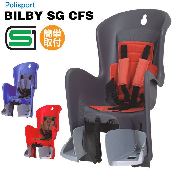チャイルドシート BILBY SG CFS リアチャイルドシート 自転車用 子供乗せ SGマーク認定 日本限定モデル 5点式安全ベルト かんたん取り付け Polisport