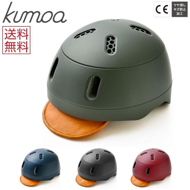 クミカ工業 kumoa デイリーユースキャップ クモア レザーバイザータイプ 大人用自転車ヘルメット 日本製 ハードシェル 56~60cm 送料無料【あす楽】