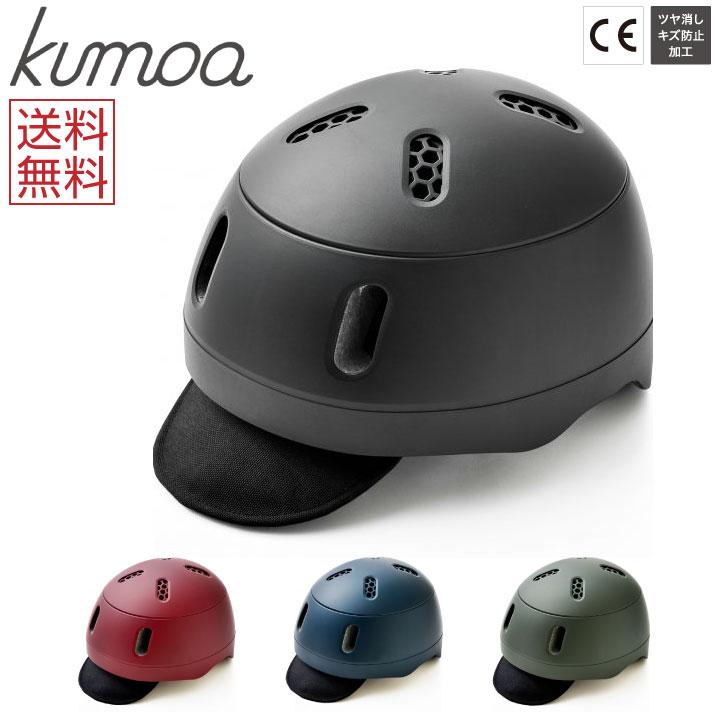 クミカ工業 kumoa デイリーユースキャップ クモア ナイロンバイザータイプ 大人用自転車ヘルメット 日本製 ハードシェル 56~60cm 送料無料