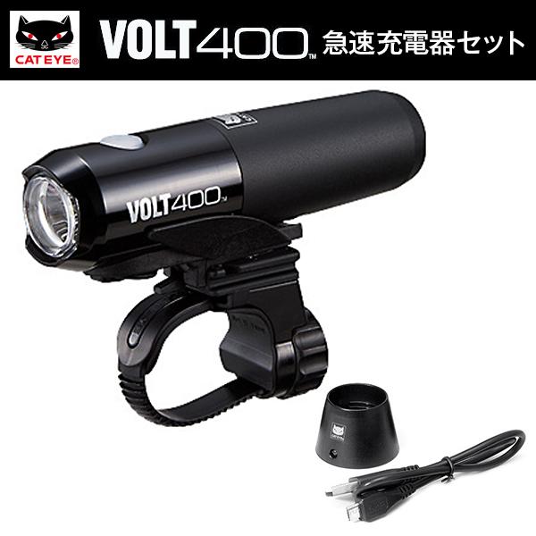 【特別価格】自転車 ライト LED CATEYE キャットアイ HL-EL461RC KITSET VOLT400 キットセット ボルト400 USB充電 高光度 高輝度 400ルーメン 急速充電クレードル付
