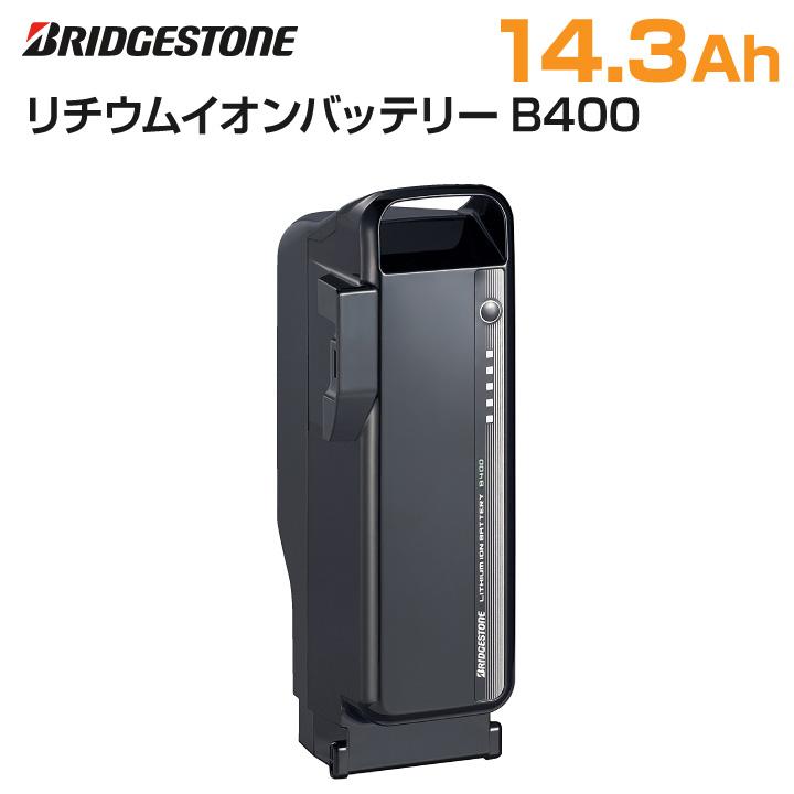 Bridgestone ブリヂストン リチウムイオンバッテリー B400 361Wh(36.5v×9.9Ah) BT-B400 P6156 F895107