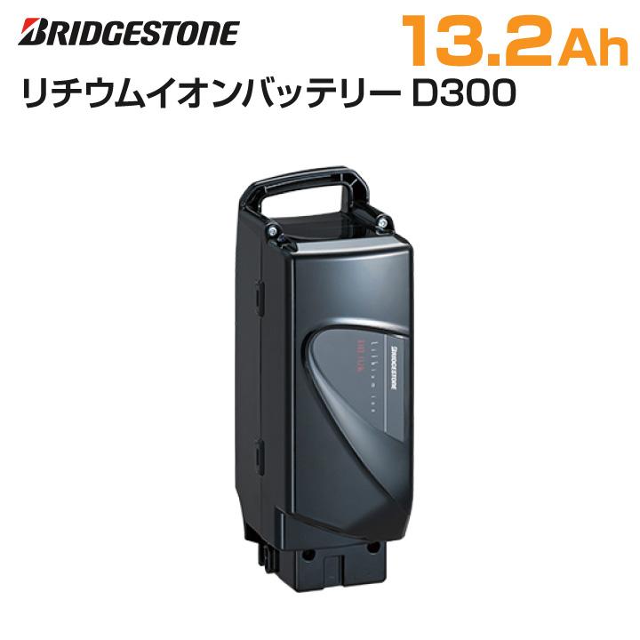 Bridgestone ブリヂストン リチウムイオンバッテリー D300 332Wh(25.2v×13.2Ah) BT-D300 P6217 F895202