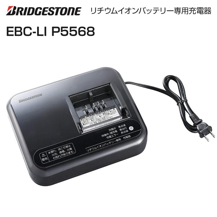 Bridgestone ブリヂストン リチウムイオンバッテリー専用充電器 EBC-LI P5568 B010111 B200 B300 B400