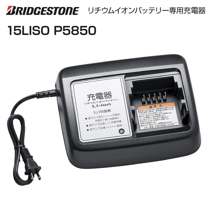 Bridgestone ブリヂストン リチウムイオンバッテリー専用充電器 15LISO P5850 B010112 C200 C300 C301