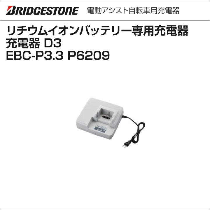 Bridgestone ブリヂストン リチウムイオンバッテリー専用充電器D3 EBC-P3.3 P6209 B010201 D100 D300