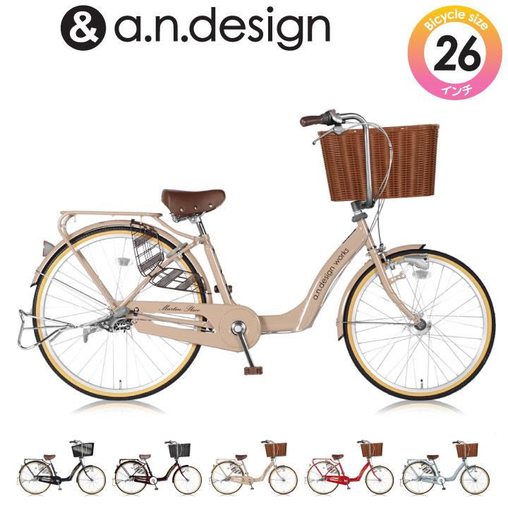 a.n.design works a.n.d mama cargo アンド ママ カーゴ 自転車 シティサイクル LEDオートライト 内装3段変速 大容量バスケット 26インチ【完成品 組立済】