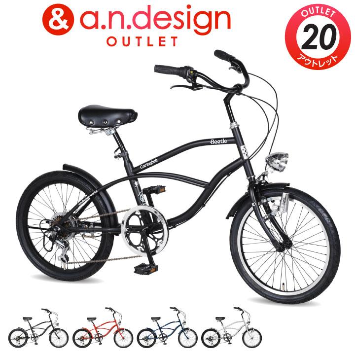 訳あり アウトレット a.n.design works Beetle ビートル 自転車 ビーチクルーザー 20インチ 変速 極太タイヤ ミニベロ SHIMANO おすすめ CB206BC Caringbah カリンバ【99%組立】