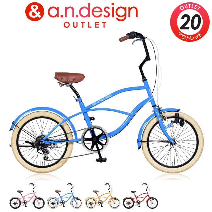 【訳あり】アウトレット a.n.design works CB206UP 自転車 ビーチクルーザー 20インチ 変速 極太タイヤ ミニベロ SHIMANO BMX おすすめ リーズナブル Caringbah カリンバ【99%組立】【当店イチオシ】