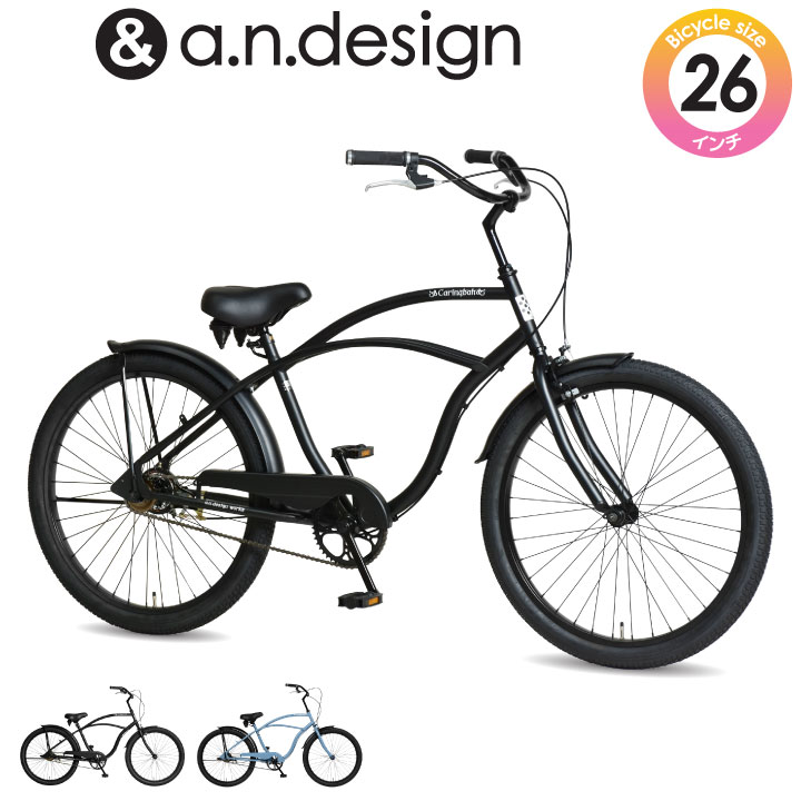 240サイズ ファットなビーチクルーザーがリニューアル a.n.design works CB26BC 自転車 26インチ ビーチクルーザー 1着でも送料無料 ファットバイク 極太タイヤ 155cm~185cm BMX Caringbah カリンバ 99%組立 シングルスピード おすすめ 買い物