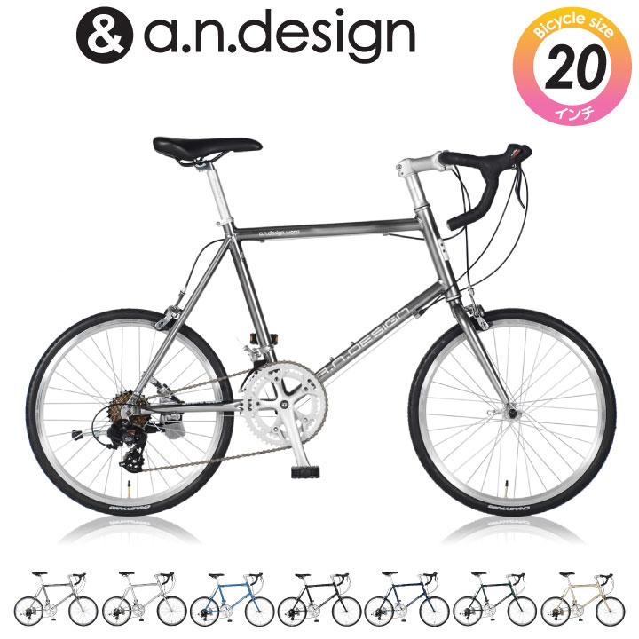 a.n.design works CDR214AL ミニベロ 20インチ ロード ドロップハンドル 自転車 14段変速 小径車 アルミ 軽量 STI 451 通勤通学 SHIMANO おすすめ 160cm~ 【お客様組立】