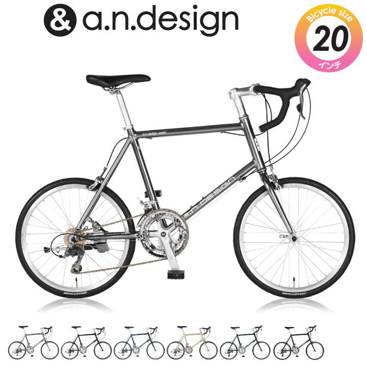 自転車 20インチ 16段変速 ミニベロ 小径車 STI 軽量 アルミ 451 CLARIS 通勤通学 ロード ドロップハンドル おすすめ SHIMANO シマノ a.n.design works CDR216 【カンタン組立】