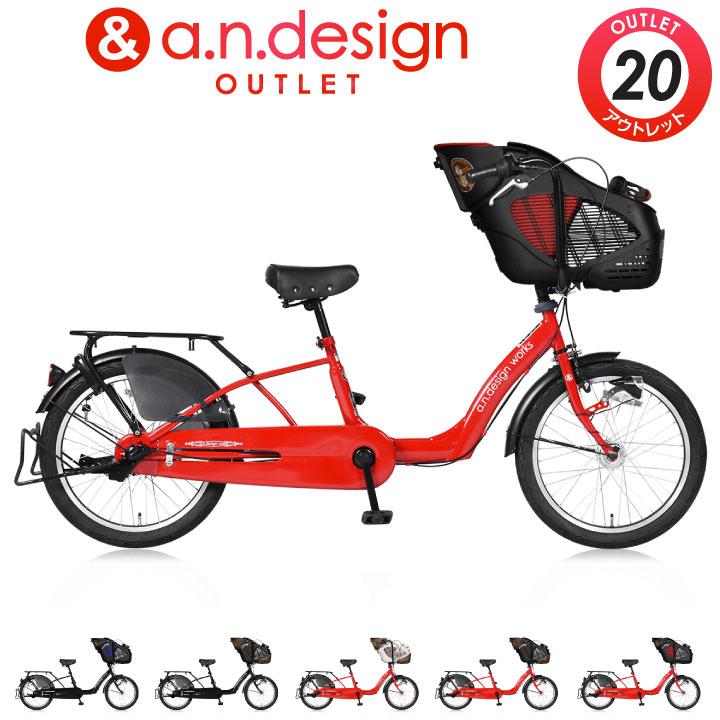 訳あり アウトレット a.n.design works a.n.d coala アンド コアラ 自転車 子供乗せ 20インチ 前 3人乗り 子供乗せ自転車 チャイルドシート LEDオートライト おしゃれ 通園 完成品 組立済