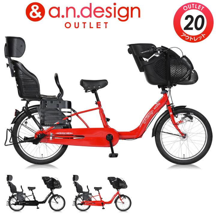 訳あり アウトレット a.n.design works a.n.d coala wk w-kids アンド コアラ 自転車 子供乗せ 20インチ 子供乗せ自転車 3人乗り 変速 オートライト チャイルドシート おしゃれ 完成品 組立済
