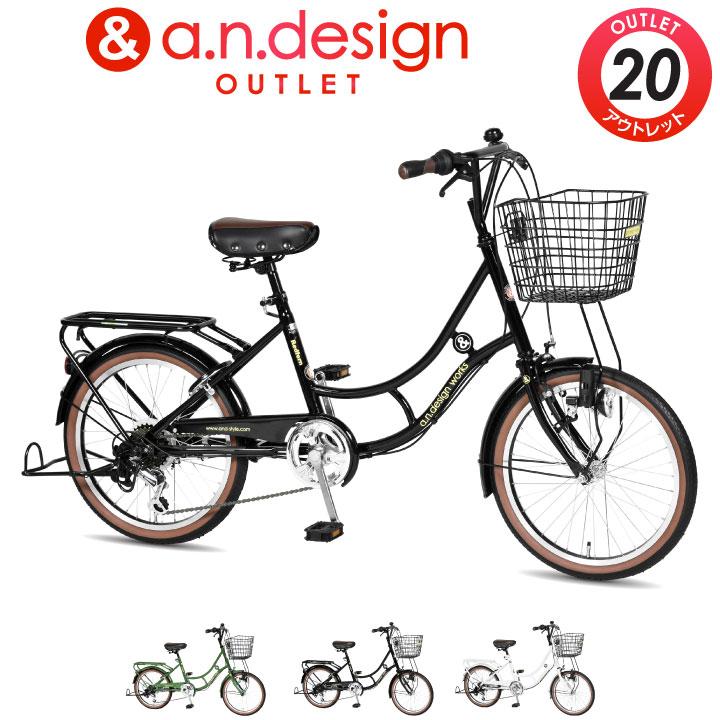 【訳あり】アウトレット a.n.design works KH206 自転車 20インチ ミニベロ カゴ付き 変速 小径 おすすめ おしゃれ リーズナブル シマノ 6段変速 140cm~【カンタン組立】