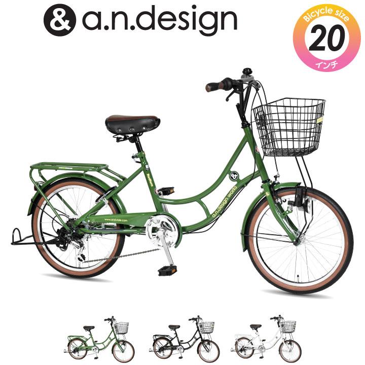 自転車 20インチ 変速 小径 ミニベロ おしゃれ ママチャリ おすすめ リーズナブル 6段変速 140cm~ a.n.design works KH206【カンタン組立】