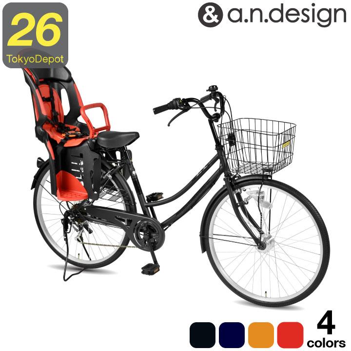 完成品 組立済 a.n.design works NT266HD with Kids 子供乗せ自転車 26インチ LEDオートライト 6段変速