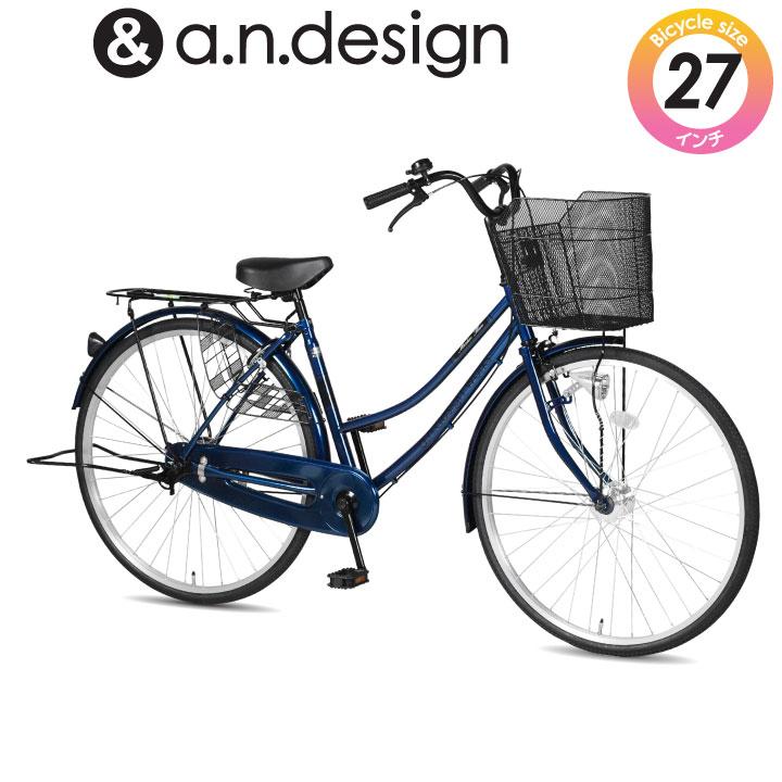 a.n.design works NT270HD 自転車 27インチ オートライト シティサイクル ママチャリ ギアなし お買物 シンプル かご 鍵 おしゃれ 可愛い オススメ 通勤通学 完成品 組立済【当店イチオシ】