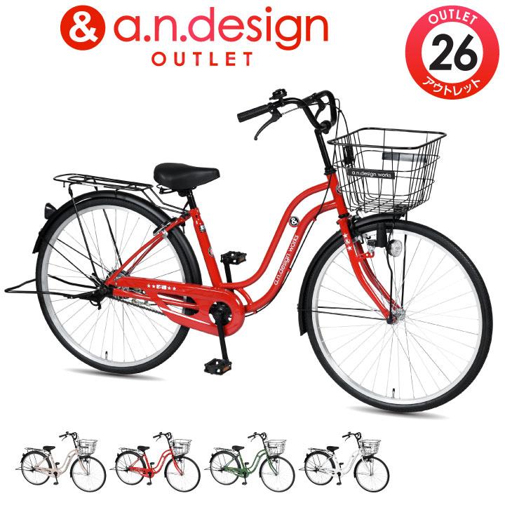 訳あり アウトレット a.n.design works SD260 自転車 26インチ シティサイクル ダイナモライト 変速なし ギアなし おしゃれ かわいい おすすめ 通勤通学【完成品 組立済】