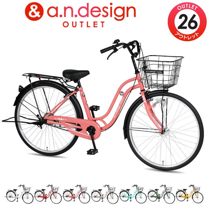訳あり アウトレット a.n.design works SB260HD 自転車 26インチ シティサイクル LEDオートライト 変速なし ギアなし おしゃれ かわいい おすすめ 通勤通学【完成品 組立済】