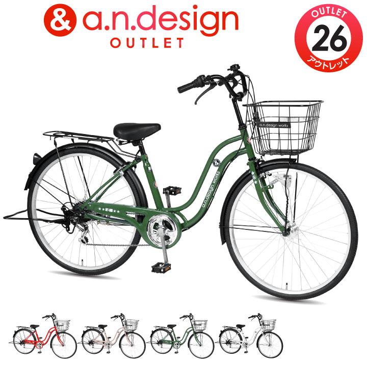 訳あり アウトレット a.n.design works SB266HD 自転車 26インチ シティサイクル LEDオートライト 6段変速 ギア付 おしゃれ かわいい おすすめ 通勤通学【完成品 組立済】