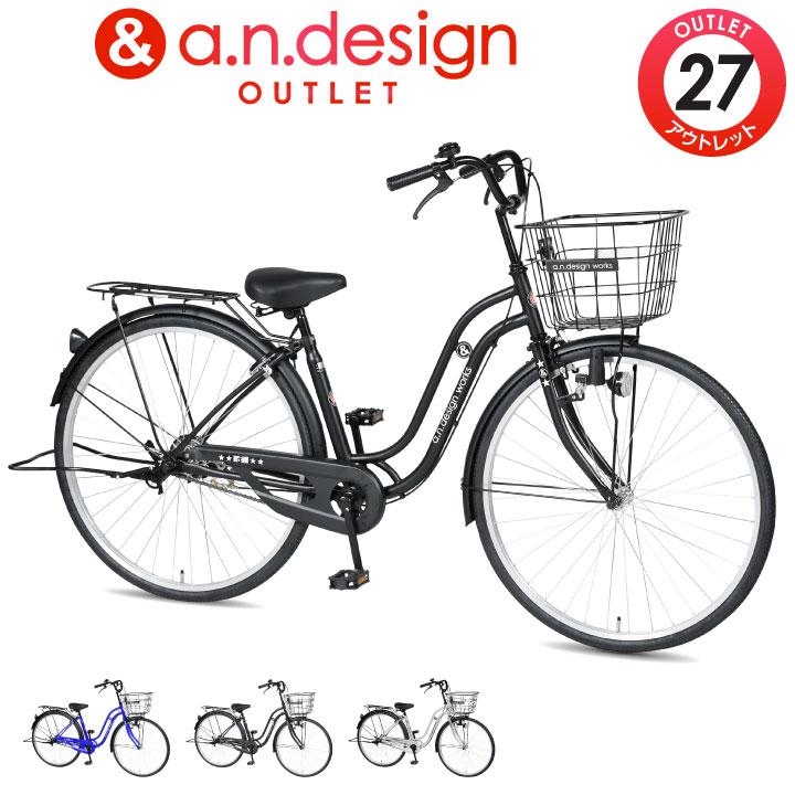 訳あり アウトレット a.n.design works SB270 自転車 27インチ シティサイクル ダイナモライト 変速なし ギアなし おしゃれ かわいい おすすめ 通勤通学【完成品 組立済】