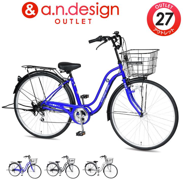 訳あり アウトレット a.n.design works SB276HD 自転車 27インチ シティサイクル LEDオートライト 6段変速 ギア付 おしゃれ かわいい おすすめ 通勤通学【完成品 組立済】