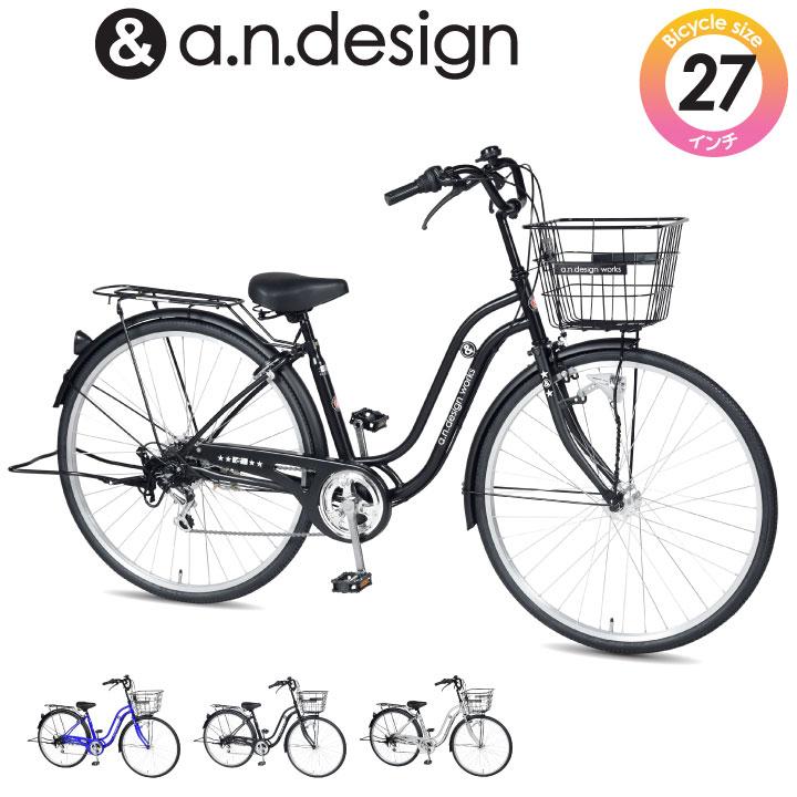 a.n.design works SB276HD 自転車 27インチ シティサイクル LEDオートライト 6段変速 ギア付 おしゃれ かわいい おすすめ 通勤通学【完成品 組立済】