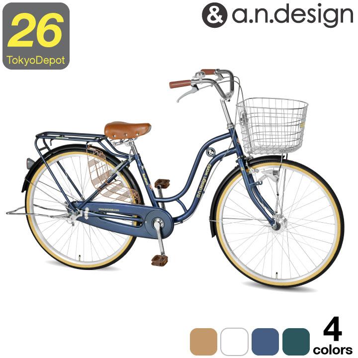 完成品 組立済 自転車 26インチ オートライト LED シティサイクル シマノ ママチャリ おしゃれ ジュニア 通勤通学 お買物 クラス27 パイプキャリア a.n.design works SD260RHD
