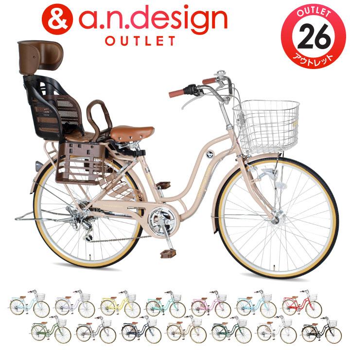 訳あり アウトレット a.n.design works SD266RHD with Kids 子供乗せ自転車 26インチ 変速 オートライト シティサイクル ママチャリ 外装6段変速 ギア付 おしゃれ 可愛い オススメ 完成品 組立済
