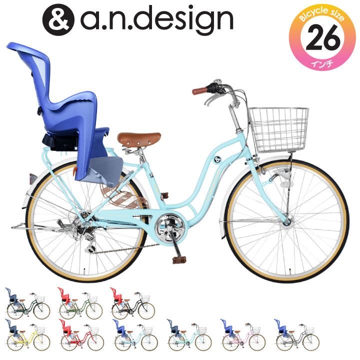 a.n.design works SD266RHD Classic with Kids Polisport 子供乗せ自転車 26インチ ポリスポート LEDオートライト ママチャリ シティサイクル 外装6段変速 おすすめ 完成品 組立済