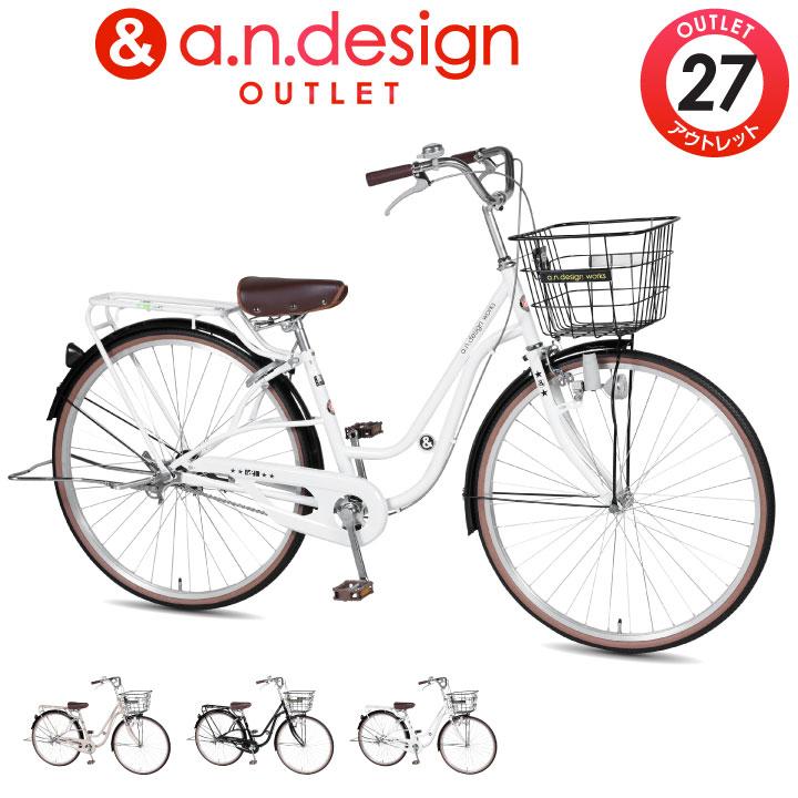 訳あり アウトレット a.n.design works SD270 自転車 27インチ シティサイクル ダイナモライト 変速なし ギアなし おしゃれ かわいい おすすめ 通勤通学【完成品 組立済】