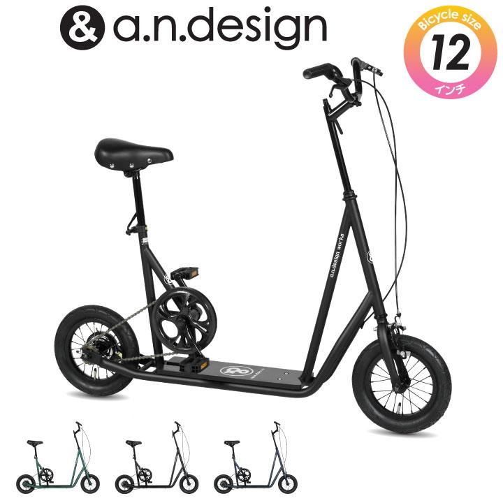 a.n.design works skurf スカーフ 自転車 キックスケーター 12インチ BMX ストリート キックボード おしゃれ Caringbah カリンバ【カンタン組立】