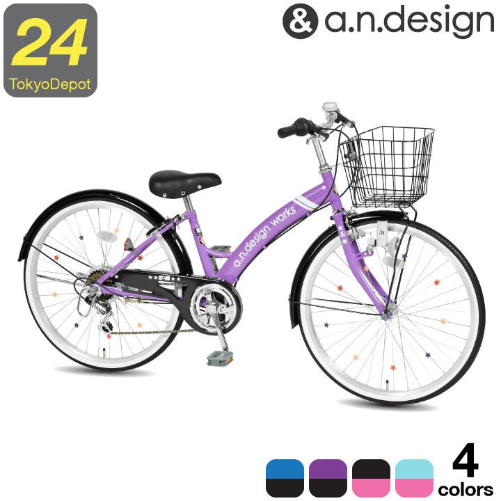 キッズ 自転車 子供用 24インチ 女の子 男の子 a.n.design works SV246 ジュニア 変速 ライト 子供用自転車 子ども自転車 キッズバイク 子供車 おしゃれ 可愛い オススメ 130cm~150cm【カンタン組立】