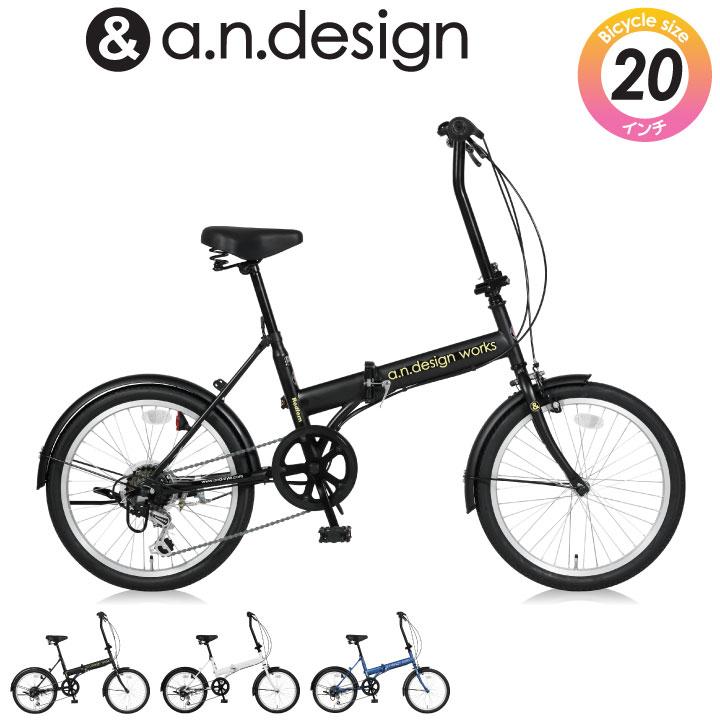 a.n.design works Trot20 トロット 自転車 20インチ 折りたたみ自転車 フォールディングバイク 小径車 通勤通学 SHIMANO おしゃれ おすすめ 140cm~180cm【お客様組立】