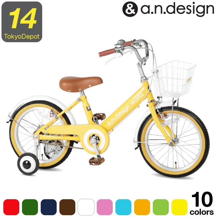 子供 自転車 14インチ 女の子 男の子 キッズ 子供用自転車 幼児自転車 子ども自転車 ジュニア キッズバイク 幼稚園 おしゃれ かわいい おすすめ キッズサイクル a.n.design works V14【カンタン組立】