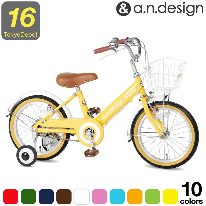 子供自転車 16インチ 女の子 男の子 幼児自転車 ジュニア 幼稚園 おしゃれ かわいい おすすめ キッズサイクル a.n.design works V16【カンタン組立】