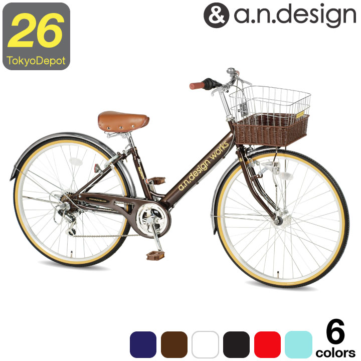 完成品 組立済 自転車 26インチ オートライト 変速 子供用 シティサイクル 男の子 女の子 子供自転車 子ども自転車 キッズバイク おしゃれ おすすめ 135cm~160cm a.n.design works V266HD