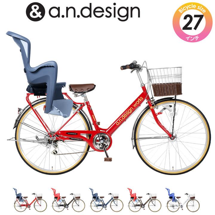 a.n.design works V276HD with Kids Polisport 自転車 子供乗せ 27インチ LEDオートライト ポリスポート 6段変速 子供乗せ自転車 シティサイクル 通園 おしゃれ かわいい 完成品 組立済