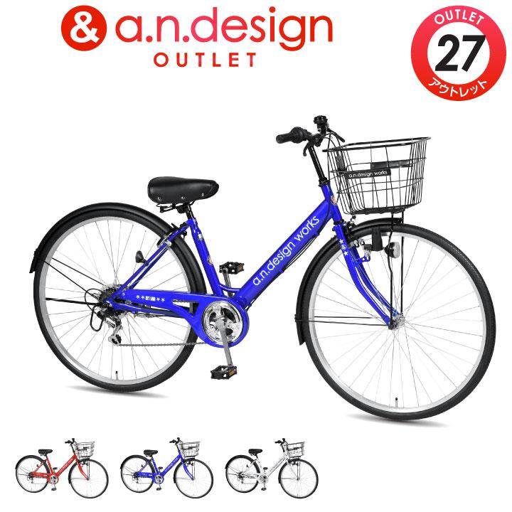 訳あり アウトレット a.n.design works VB276 自転車 27インチ シティサイクル ダイナモライト 6段変速 ギア付 おしゃれ かわいい おすすめ 通勤通学【完成品 組立済】