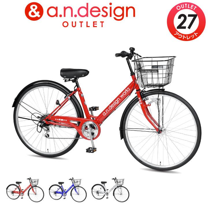 訳あり アウトレット a.n.design works VB276HD 自転車 27インチ シティサイクル LEDオートライト 6段変速 ギア付 おしゃれ かわいい おすすめ 通勤通学【完成品 組立済】