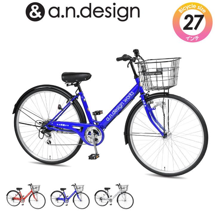 a.n.design works VB276HD 自転車 27インチ シティサイクル LEDオートライト 6段変速 ギア付 おしゃれ かわいい おすすめ 通勤通学【完成品 組立済】