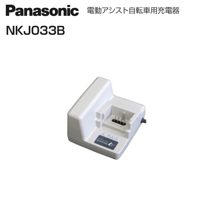 Panasonic パナソニック 電動アシスト自転車用充電器 NKJ033B