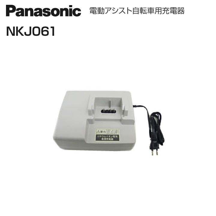 Panasonic パナソニック 電動アシスト自転車用充電器 NKJ061