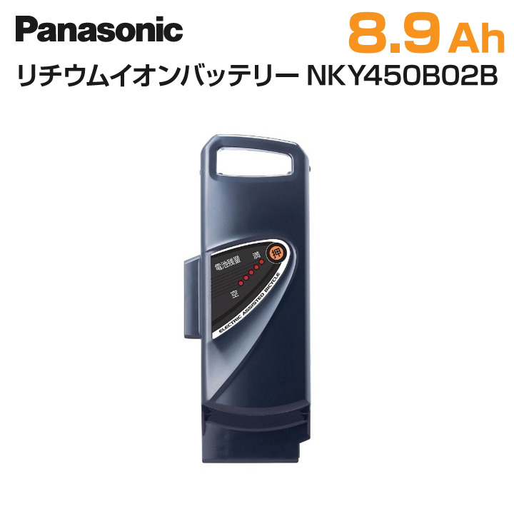 Panasonic パナソニック 電動アシスト自転車 交換用バッテリー NKY450B02B 25.2V-8.9Ah