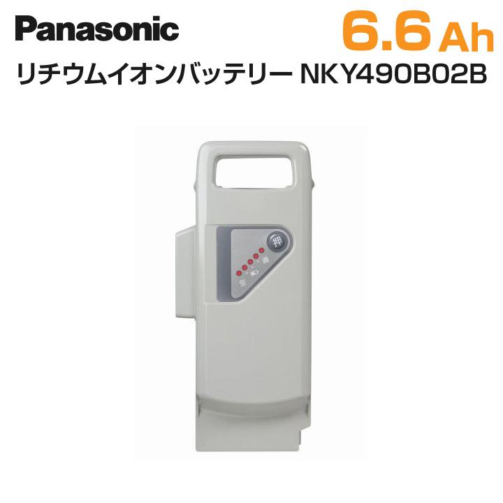 Panasonic パナソニック 電動アシスト自転車 交換用バッテリー NKY490B02B 25.2V-6.6Ah