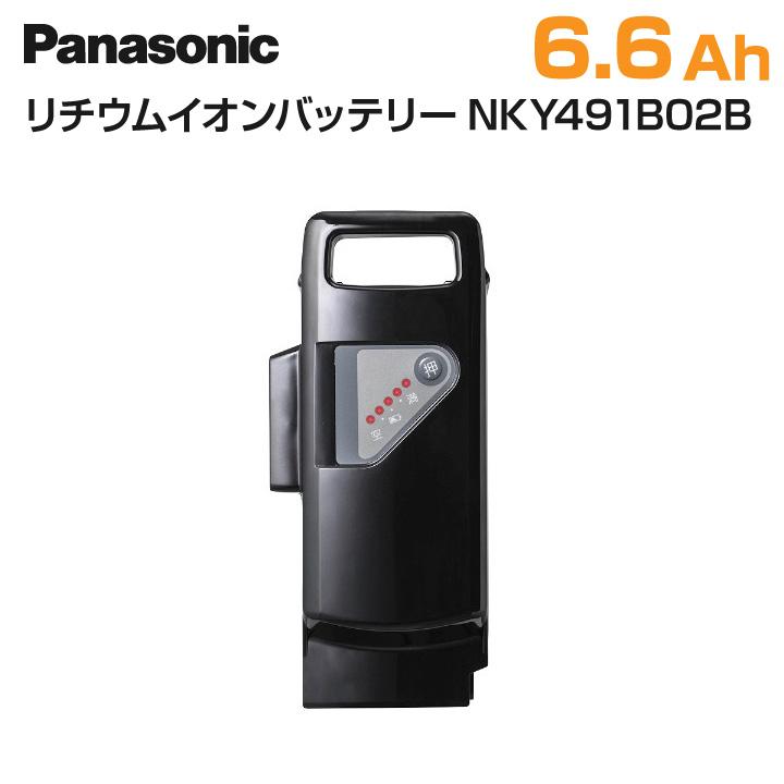 Panasonic パナソニック 電動アシスト自転車 交換用バッテリー NKY491B02B 25.2V-6.6Ah