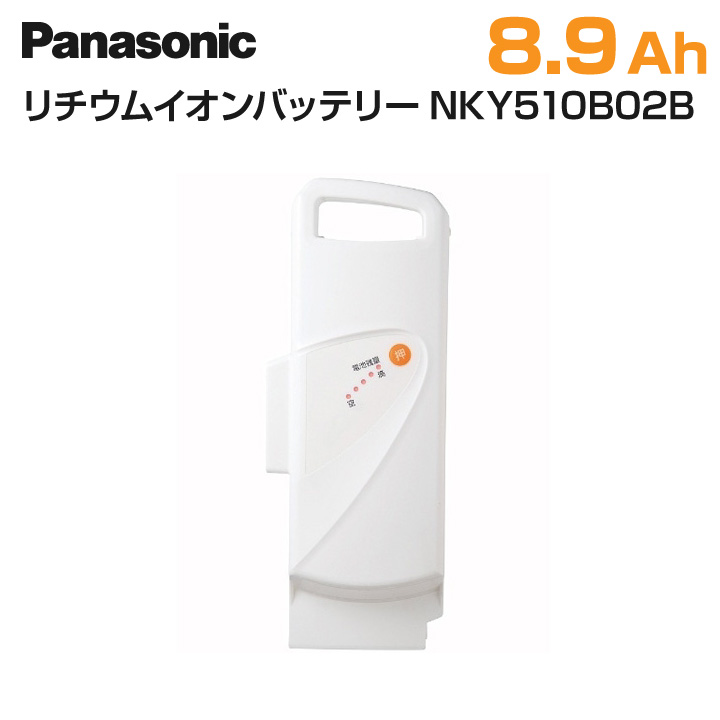 Panasonic パナソニック 電動アシスト自転車 交換用バッテリー NKY510B02B 25.2V-8.9Ah