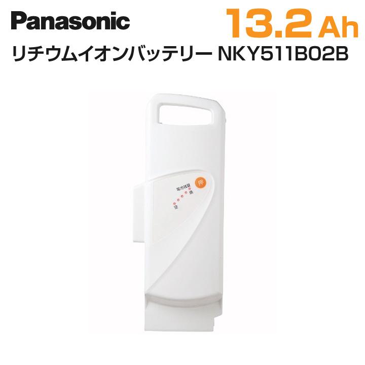 Panasonic パナソニック 電動アシスト自転車 交換用バッテリー NKY511B02B 25.2V-13.2Ah