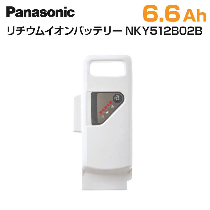 /(Panasonic/) スペアバッテリー 電動自転車用 【2009年発売 ビビSS・ビビSSシティ・2010年発売 ビビNX用】 (NKY260B02→NKY512B02//NKY512B02B) パナソニック