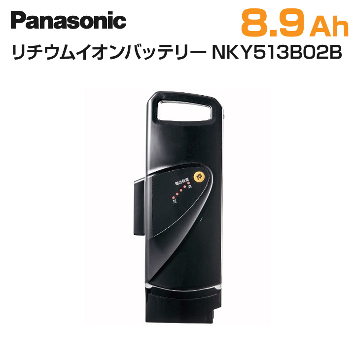 Panasonic パナソニック 電動アシスト自転車 交換用バッテリー NKY513B02B 25.2V-8.9Ah